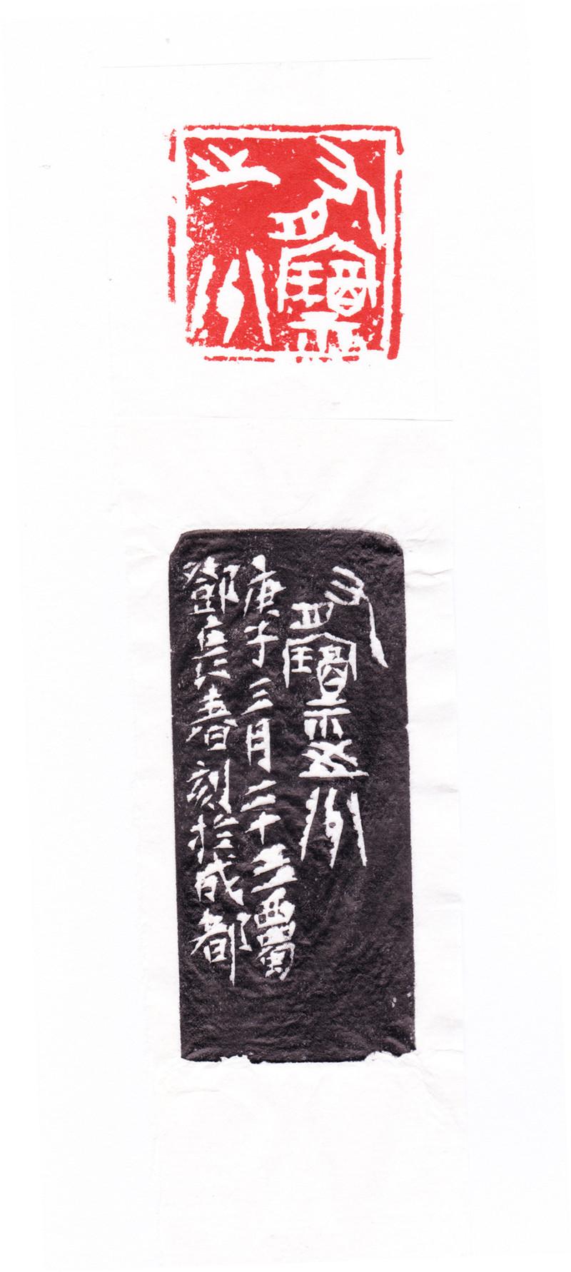 有福之州(邓长春刻20年3乘3厘米)