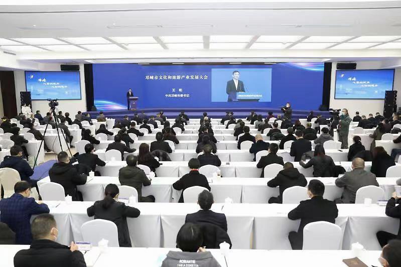 邛崃市召开文化和旅游产业发展大会