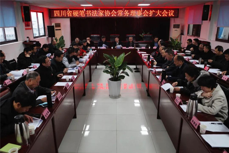 河南省硬笔书法家协会召开常务理事会扩大会议