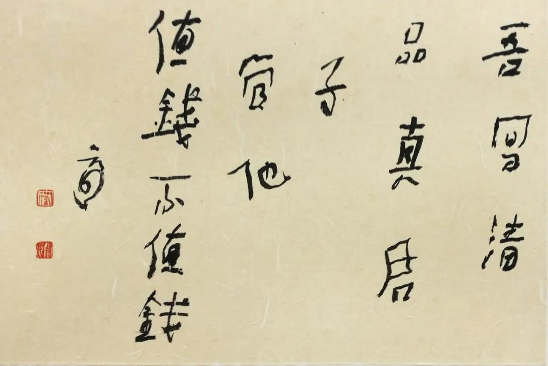 锄园话墨——刘云泉其人及其书画文艺