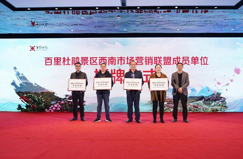 中国·贵州百里杜鹃2021年杜鹃花季(成都)推介会举行