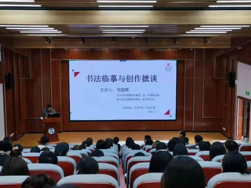 著名书法家何应辉先生应邀前往河南师范大学书法学院讲学