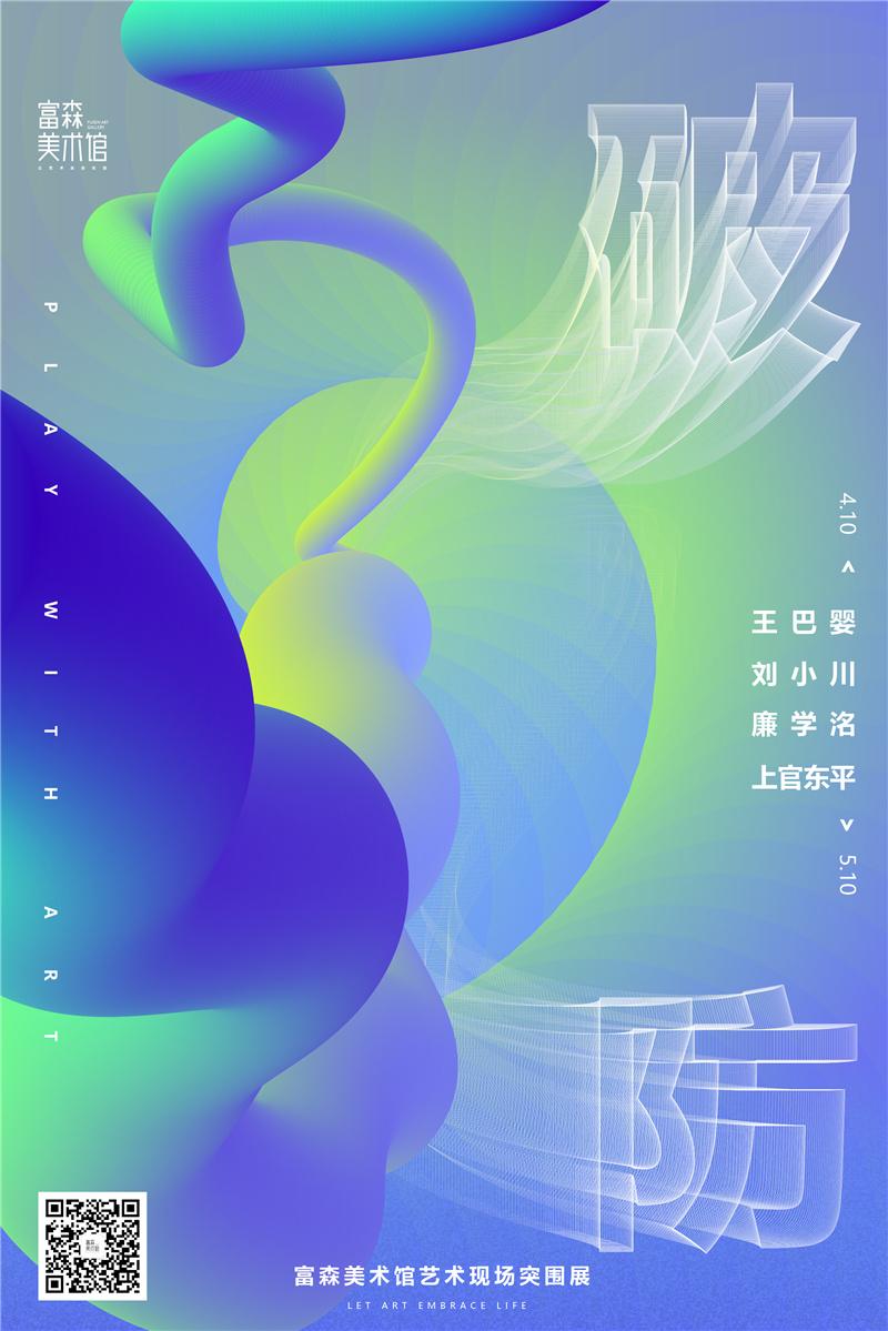 「破·防」——富森美术馆文艺现场突围展