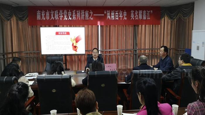 《风雨百年史 英名耀嘉江——南充中共党史人物介绍》讲座