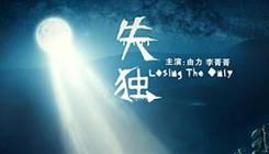 电影《失独》: 表达中国人对于宽恕的理解与选择