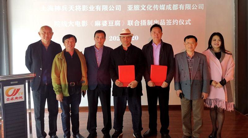 院线大电影《麻婆豆腐》联合摄制出品签约仪式在古都蓉城举行
