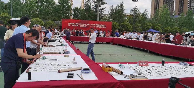 成都市统一战线庆祝中国共产党成立100周年系列活动启动仪式暨蜀都书画院