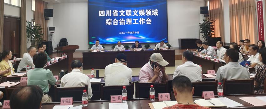 四川省文联文娱领域综合治理工作会在成都举行
