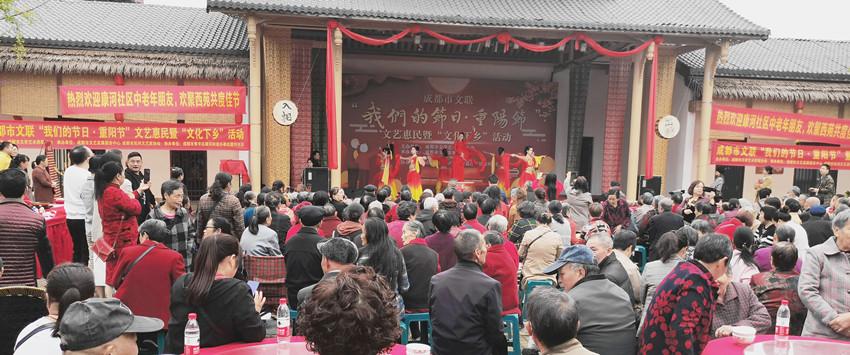 """成都市文联举办""""我们的节日·重阳节""""文艺惠民活动"""